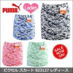 即納 大特価 PUMA(プーマ)  ピクセル スカート 923127 レディース 春夏ウエア ゴルフアパレル