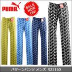 即納 大特価 PUMA(プーマ) パターンパンツ 923160 ロングパンツ  メンズ 春夏ウエア ゴルフアパレル