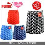 即納 大特価 PUMA(プーマ) スカート 923217 レディース 春夏ウエア ゴルフアパレル