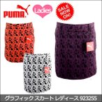 即納 大特価 PUMA(プーマ) グラフィック スカート 923255 レディース 春夏ウエア ゴルフアパレル