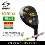 訳あり 即納 大特価 SASO サソー RRR α トリプルアール アルファ ユーティリティ オリジナルカーボンシャフト 日本正規品