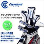 即納!★在庫処分セール★Cleveland Golf(クリーブランド ゴルフ ) BOX SET 11本セット キャディバッグ付き ゴルフクラブセット