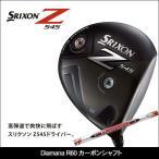 ★在庫処分セール★DUNLOP(ダンロップ) スリクソン Z545 ドライバー 日本正規品 Diamana R60カーボンシャフト ゴルフクラブ
