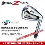 即納 大特価 ダンロップ スリクソン Z565 アイアン 6本セット(#5〜9、PW) N.S.PRO MODUS3 TOUR 105 スチールシャフト ゴルフクラブ