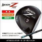 ボーナスセール DUNLOP(ダンロップ) スリクソン Z745 ドライバー 日本正規品 ATTAS ロックスター6カーボンシャフト ゴルフクラブ
