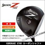 ボーナスセール DUNLOP(ダンロップ) スリクソン Z745 ドライバー 日本正規品 KUROKAGE XT60カーボンシャフト ゴルフクラブ