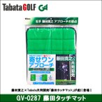 即納 Tabata(タバタ) GV-0287 藤田タッチマット ショットマット 練習用品 ゴルフ