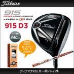 ★在庫処分セール★プレゼント付き!Titleist(タイトリスト) 915D3 ドライバー 日本正規品 ディアマナ R70 カーボンシャフト ゴルフクラブ