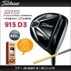 ★在庫処分セール★プレゼント付き!Titleist(タイトリスト) 915D3 ドライバー 日本正規品 ツアーAD MJ6/7 カーボンシャフト ゴルフクラブ