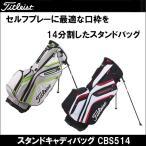 Titleist(タイトリスト) スタンドキャディバッグ CBS514 メンズゴルフバッグ