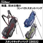 新発売!Titleist(タイトリスト) スタンドキャディバッグ TB6SX2 メンズゴルフバッグ