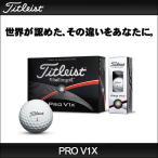 ★2ダース以上送料無料★Titleist(タイトリスト) PRO V1X 日本正規品 1ダース(12球入り) 2015 ゴルフボール