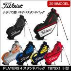 即納 Titleist(タイトリスト) 2018モデルPLAYERS 4 スタンドバッグ TB7SX1 9型 47インチ対応 日本正規品ゴルフバッグ