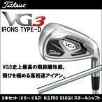 即納 大特価 Titleist(タイトリスト) VG3 IRONS TYPE-D 日本正規品 アイアン5本セット(♯6〜♯9,P) N.S.PRO 950GHシャフト
