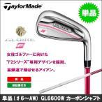 即納 大特価 テーラーメイド GLOIRE F2 WOMENS IRONS グローレF2 レディース アイアン単品(#6,AW) GL6600Wカーボンシャフト 日本正規品