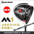 ★2015年12月5日発売!TaylorMade(テーラーメイド) M1 460 ドライバー KUROKAGE XM 60カーボンシャフト ゴルフクラブ
