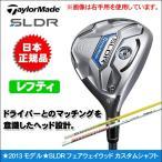 大特価 TaylorMade(テーラーメイド) SLDR フェアウェイウッド レフティ Motore SP/Tour AD MT カーボンシャフト 日本正規品