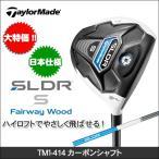 ★在庫処分セール★日本正規品 TaylorMade(テーラーメイド) SLDR S フェアウエイウッド TM1-414カーボンシャフト ゴルフクラブ