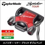 即納 大特価 TaylorMade テーラーメイド Spider TOUR スパイダー ツアー ブラック ダブルベンド パター 日本正規品