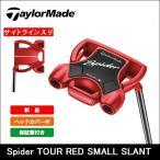 Yahoo!ゴルフショッピングsomethingfourボーナスセール 即納 TaylorMade テーラーメイド SPIDER TOUR RED スパイダー ツアー レッド スモールスラント サイトライン 日本正規品 パター