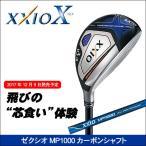 ショッピングゼクシオ ダンロップ XXIO10 ゼクシオテン ハイブリット ユーティリティ ゼクシオMP1000シャフト 日本正規品