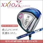 ショッピングゼクシオ ダンロップ XXIO10 ゼクシオテン ドライバー レディース ゼクシオMP1000Lシャフト 日本正規品