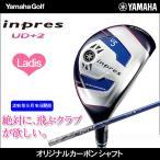 即納 2016年9月16日発売 YAMAHA(ヤマハ) インプレス UD+2 レディース ユーティリティ オリジナルカーボンシャフト ゴルフクラブ