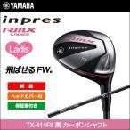 即納 大特価 YAMAHA(ヤマハ) inpres RMX インプレス リミックス 日本正規品 レディース フェアウェイウッド TX-414FII 黒 カーボンシャフト