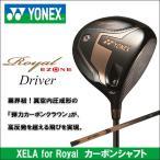 2017年1月上旬発売!YONEX(ヨネックス) ROYAL EZONE ドライバー XELA for Royal カーボンシャフト ゴルフクラブ