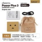 [在庫限り!]   cheero Power Plus 3 13400mAh DANBOARD モバイルバッテリー CHE-067