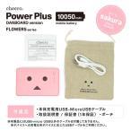 [在庫限り!] cheero Power Plus 10050mAh DANBOARD version - sakura - モバイルバッテリー
