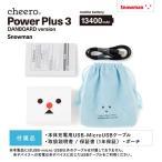 [在庫限り!] cheero PowerPlus3 13400mAh DANBOARD version モバイルバッテリー Snowman (White)