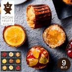 ホシフルーツ フレンチカップケーキ 9個(HFSC-9)*o-M-ad-98011-09*
