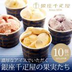内祝い お返し 出産 アイスクリーム ギフト 銀座千疋屋 銀座プレミアムアイス(PGS-036)(メーカー直送)*d-M-pgs-036*