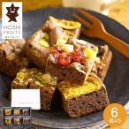 内祝い お菓子 詰合せ ホシフルーツ ナッツとドライフルーツの贅沢ブラウニー 6個  (HFB-001)*o-Y-ad-90017-01*