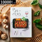 父の日 2021 グルメ カタログギフト やさしいごちそう viola(ヴィオラ)10000円コース(送料無料)*o-M-ad-yasagochi-viola*