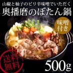 (送料無料)猪肉 ぼたん鍋(ボタン鍋)(500g)(メーカー直送) キャッシュレス 5%還元*d-M-10000124*