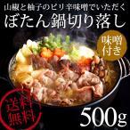 (送料無料)猪肉 切り落とし(500g)ぼたん鍋用(メーカー直送) キャッシュレス 5%還元*d-M-10000127*