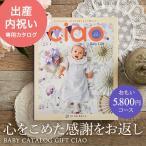 カタログギフト 出産内祝い 出産祝い 送料無料 リンベル チャオ Ciao おもい 5800円コース キャッシュレス 5%還元*o-M-cat_ciao_5500*