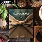カタログギフト リンベル バリューチョイス 玉緒(たまのお) 5000円コース*cat_valuechoice_5250*