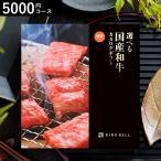寒中見舞い ギフト カタログギフト お肉 肉 グルメ リンベル 国産和牛 健勝 けんしょう キャッシュレス 5%還元*o-Y-cat_wagyu_5000*
