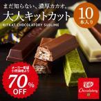 (ホワイトデー スイーツ お菓子)キットカット ショコラトリー サブリム ギフト(10本)  チョコレート(のし・包装不可)  C-18 *z-Chocolatory-10*【193】