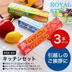 Yahoo!ソムリエ@ギフト引越し 挨拶 粗品 ギフト ロイヤルスタイルキッチンセット / サランラップ 500円 *z-Y-SC-65*