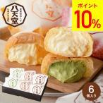 お中元 ギフト (送料無料)八天堂 プレミアムフローズン くりーむパン(6個)(メーカー直送)*d-M-HTCP-6*