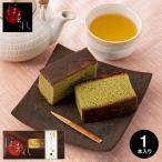 お中元 ギフト カステラ ギフト 和菓匠菴 「ほまれ」和三盆糖入かすてぃら 抹茶(NHMR-AJM)*o-Y-471-022D*