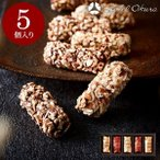 バレンタイン チョコ 2020 ホテルオークラ アーモンドガナッシュ 5個 チョコレート ギフト 義理(のし・包装・メッセージカード不可)/ C-20 【KA】*z-Y-AG-6*