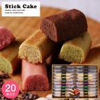 井桁堂 スティックケーキギフト(20個)/ 洋菓子 お菓子 詰め合わせ 内祝い 入学内祝い お返し ギフト(送料無料)*z-M-sc-74*