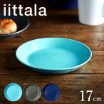 イッタラ iittala ティーマ プレート 17cm / Teema 皿 北欧 食器