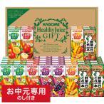 カゴメ 野菜飲料バラエティギフト(送料無料)(A3)*★16-1097-511*