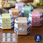 ラ・カンティーヌ(LaCantine) ソース 詰め合せ(6瓶入り)(メッセージカード利用不可)/ラカンティーヌ 出産内祝い 結婚祝い 誕生日 ギフト *z-Y-LA-6L*